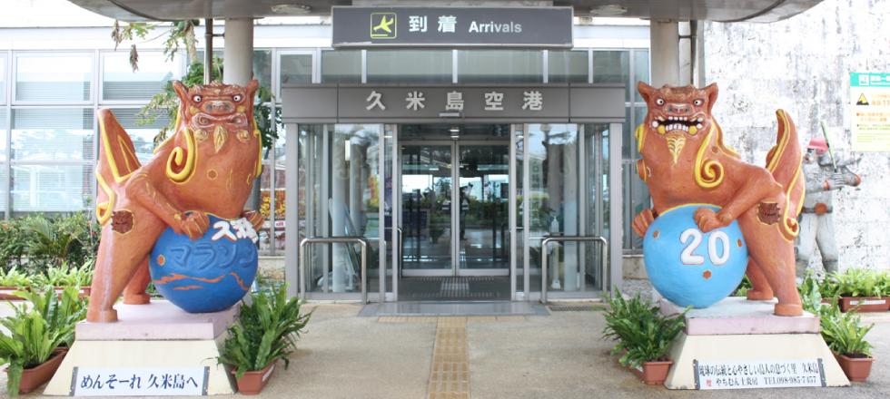 久米島空港 搭乗口