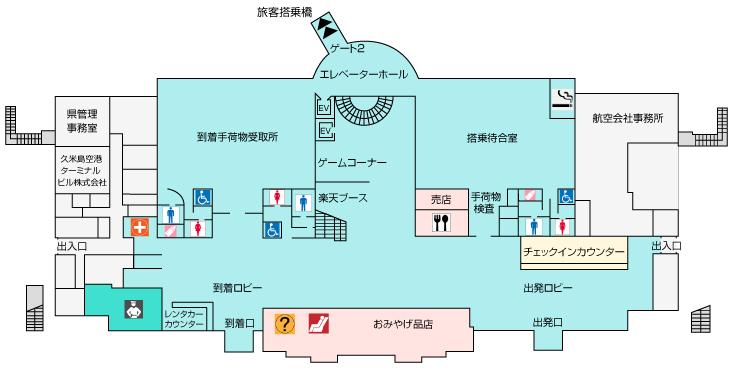 久米島空港ターミナル案内 1階 出発ロビー 到着ロビー