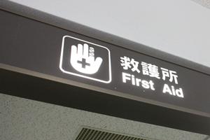 空港救護室 救急 救護