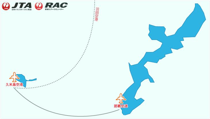 久米島空港航路案内フライト情報