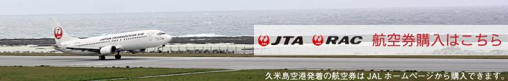久米島空港発着国内線チケット購入 航空券購入 JAL JTA RAC