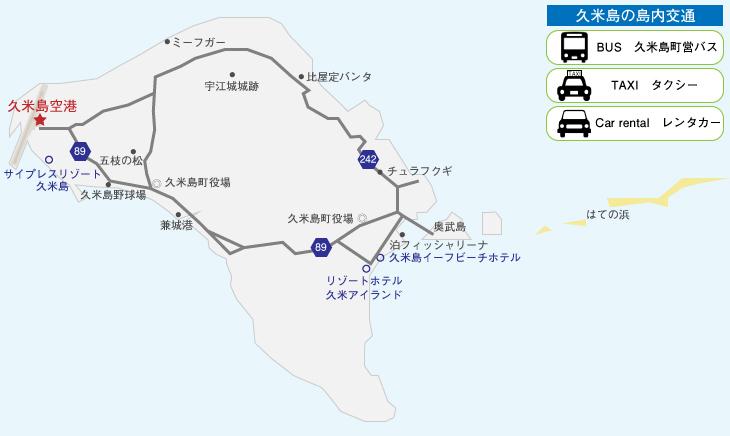 久米島空港 交通アクセス 地図 MAP