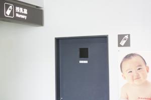 久米島空港授乳室 赤ちゃん授乳
