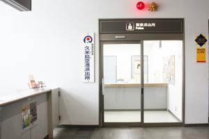 久米島空港派出所 警察署 空港警備