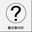 観光案内所 観光協会 久米島観光