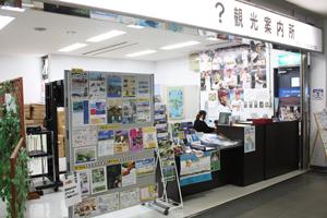観光案内所 観光カウンター 久米島観光協会