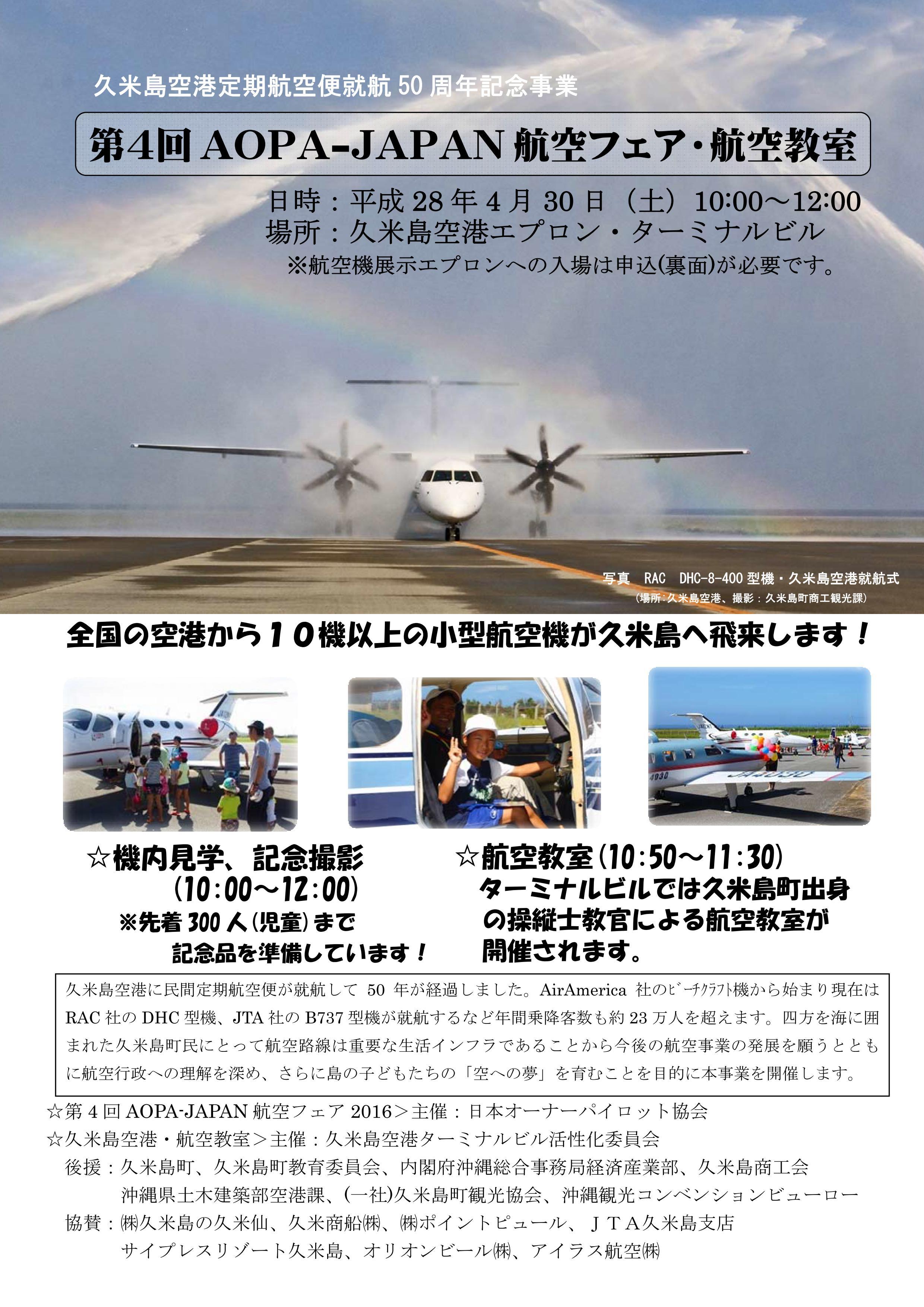 第4回 AOPA-JAPAN航空フェアチラシ