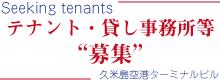 久米島空港ターミナルビルテナント募集,テナント、事務所入居者募集