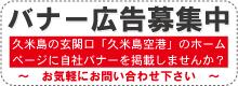 久米島空港バナー広告募集